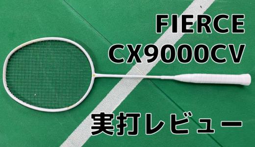 【ウィルソン / Wilson】FIERCE CX9000 CV 実打レビュー