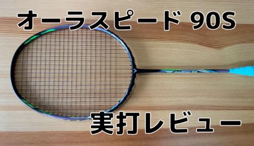 【Victor / ビクター】オーラスピード90S (ARS-90S) 実打レビュー