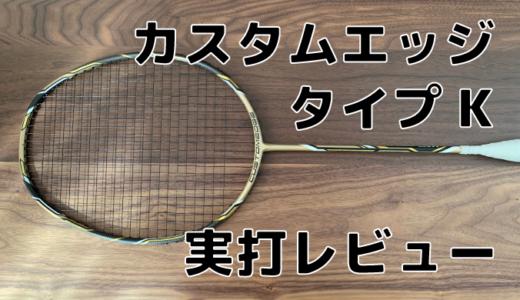 【ゴーセン】カスタムエッジ バージョン2.0 タイプK 実打レビュー