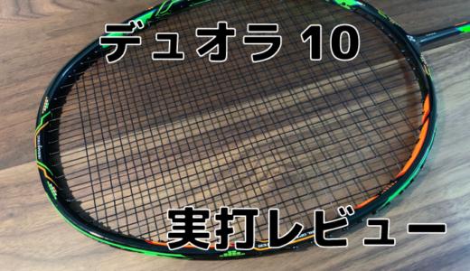 【ヨネックス】デュオラ10 (DUO10) 実打レビュー