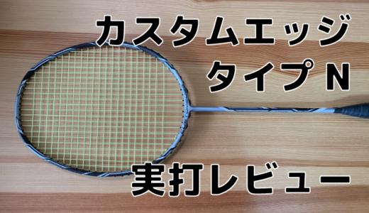 【ゴーセン】カスタムエッジ バージョン2.0 タイプN 実打レビュー