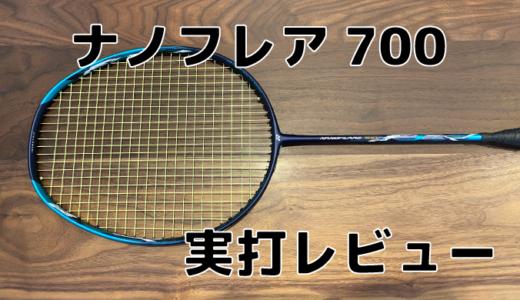 【ヨネックス】ナノフレア700 (NF700) 実打レビュー