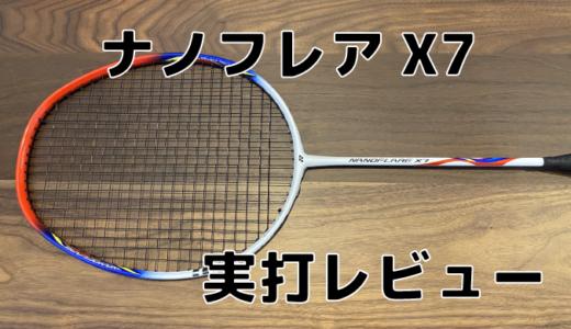 【ヨネックス】ナノフレアX7 (NF X7) 実打レビュー