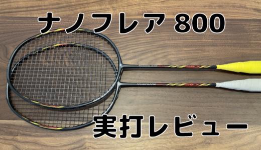 【ヨネックス】ナノフレア800 実打レビュー