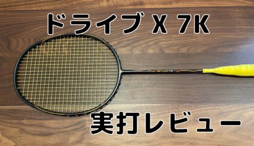 【ビクター】ドライブX 7K 実打レビュー