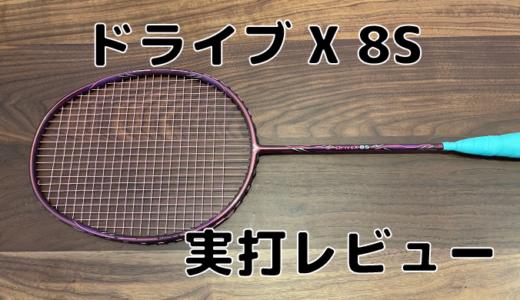 【ビクター】ドライブX 8S 実打レビュー