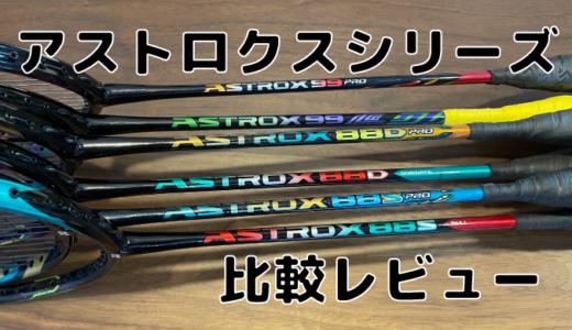 【ヨネックス】アストロクス88S, 88S Pro, 88D, 88D Pro, 99, 99 Pro 比較レビュー
